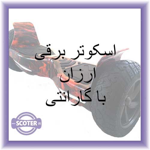 خرید اسکوتر برقی ارزان با گارانتی